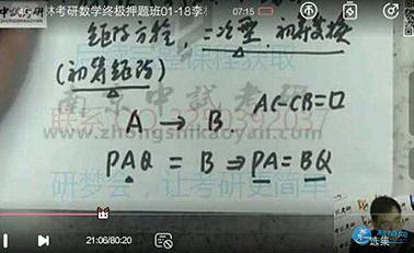 """教育部回应考研""""神押题""""事件"""