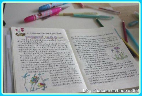读书笔记怎么装饰图片