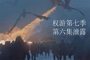 【慎入】权游706泄露片段:龙妈丧子,雪诺下落不明