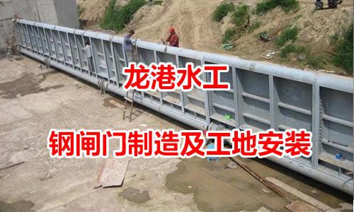 【龙港水工】钢闸门制造与安装