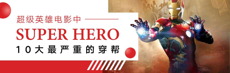 超级英雄电影中