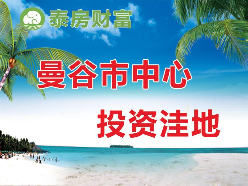 【泰国房产】东盟经贸中心 财富增长稳定