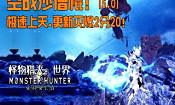 【峻赫】MHW.空战沙僧棍.极速上天.更新灭烬2分20!