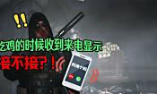当玩刺激战场时收到来电提示 接还是不接?