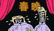 """""""反腐""""相声时隔26年再登春晚 中纪委伸援手"""