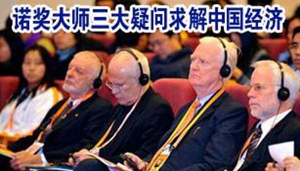 诺奖大师:中国没有操纵汇率