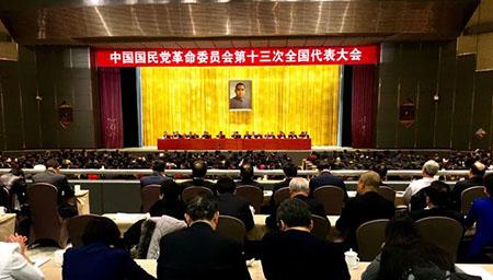 第十三次全国代表大会在京闭幕