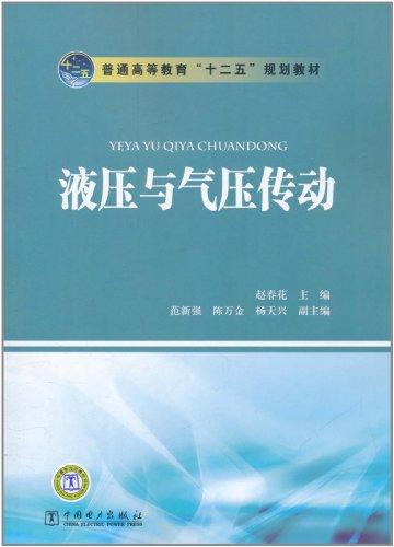 液压与气压传动 _正版电子书在线阅读图片