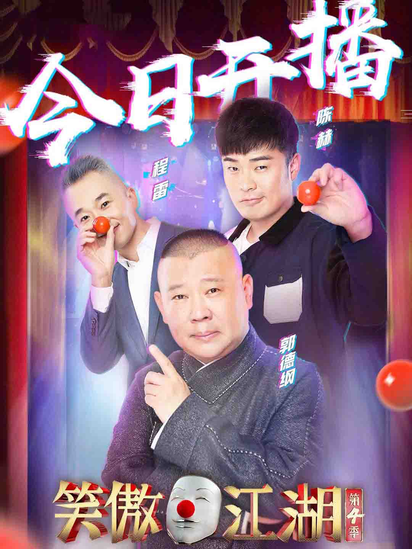 笑傲江湖(综艺)