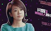 《复合大师》闫妮化身网红女主播惊喜上线