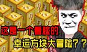 【海皇】一个看脸的幸运方块大冒险???