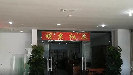 明京上海红木家具