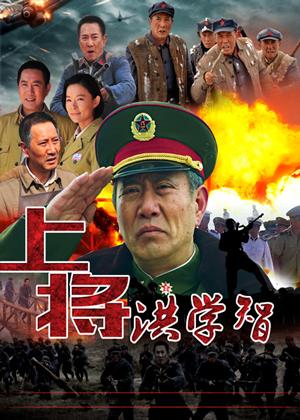 上将洪学智 普通话