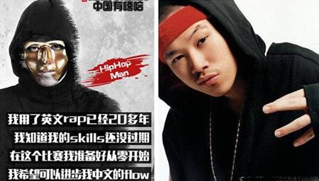 中国有嘻哈欧阳靖与黑人对饶舌