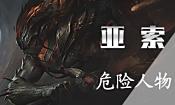 危险人物231期:大神亚索玩上单,细节操作一穿二!