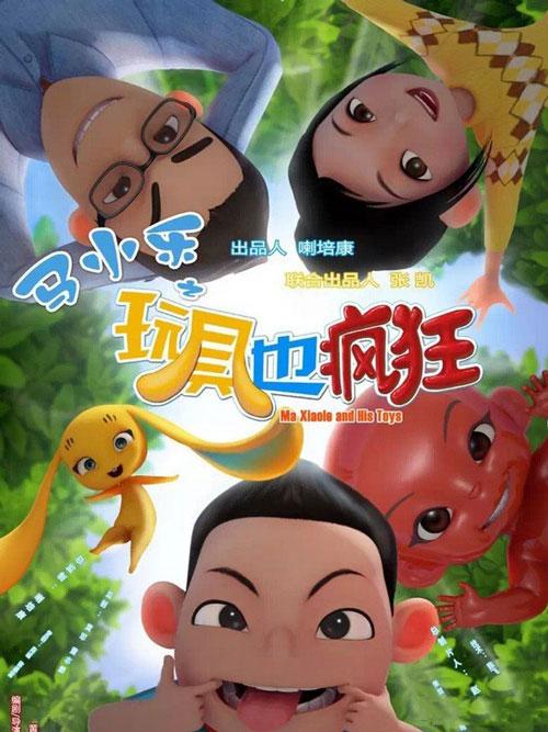 马小乐(大班也a大班)v大班玩具玩具教案图片