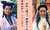 日语版《新白娘子传奇》