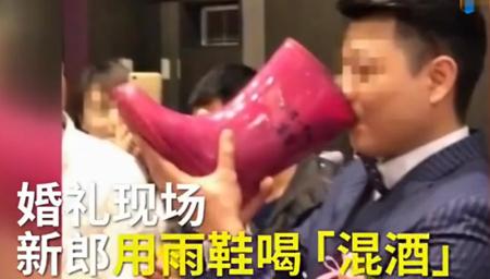 台湾闹新郎新高度 雨鞋装酒喝