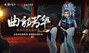天刀:京剧主题惊艳来袭