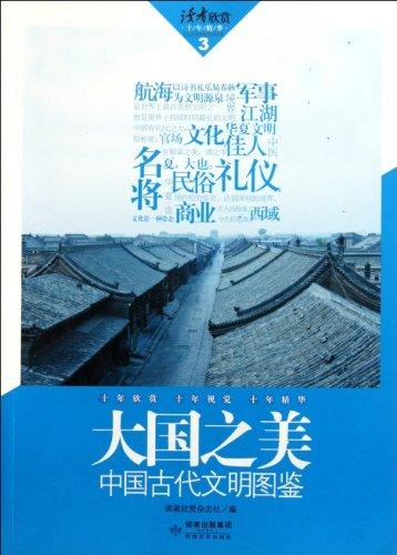 大国之美(中国古代文明图鉴)图片