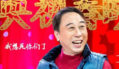 2015羊年春晚金句集锦:打卤馕 苏坡儿斯大