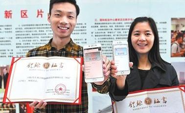 全国第一张微信身份证来了