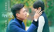 《我们的爱》小三怀上靳东的孩子