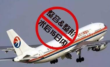 女乘客因鼻子贴胶布被劝下飞机