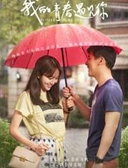 我的青春遇见你 普通话