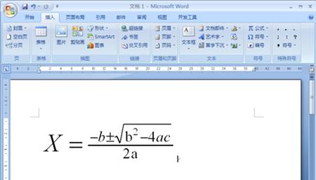 word技巧大全 :word插入数学公式