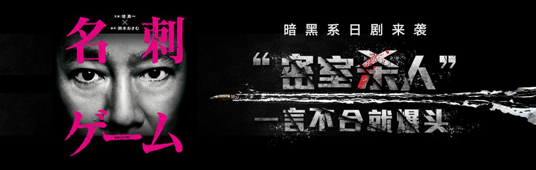 """""""密室杀人""""暗黑系日剧来袭"""
