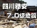四川雅安7.0级地震实时报道
