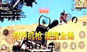 刺激战场:三级套吉利服双持M249,这装备你觉得能吃鸡吗?
