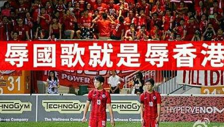 不尊国歌不被香港容忍