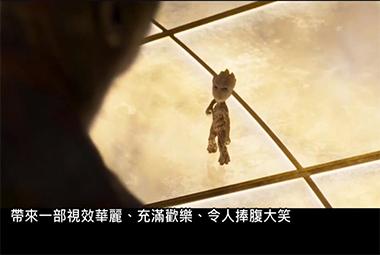 【诚实预告片】(电影老实说)--银河护卫队 2