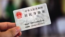 五种情形警察可查验身份证