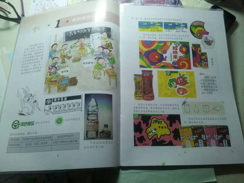 谁能发给我六年级下册第一课的美术书给我图片图片