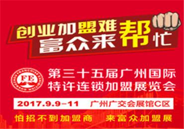 35届广州国际特许连锁加盟展览会