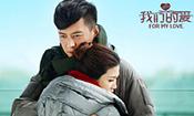 《我们的爱》靳东新角色期待值高