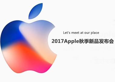 2017苹果秋季新品发布会全程
