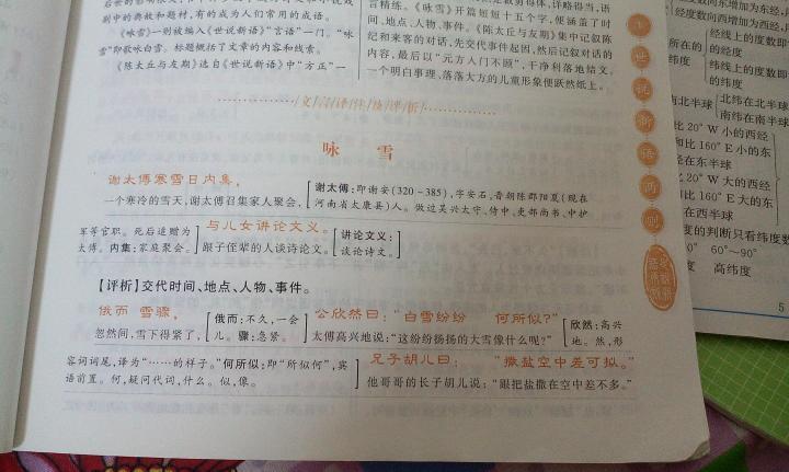 把咏雪这篇文言文翻译成中文图片