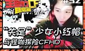 """主播炸了CF篇S2第三十二期:""""失足""""少女小红帽与怪咖探险"""