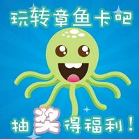 玩转章鱼卡吧~从抽奖得福利开始!