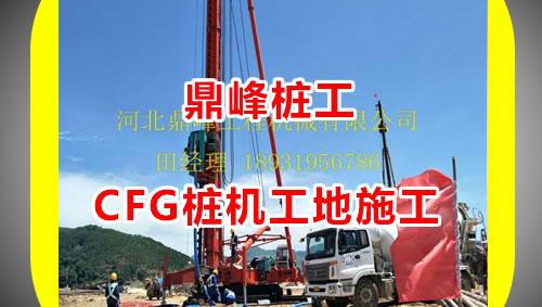 【鼎峰桩工】CFG桩机工地施工