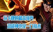 英雄联盟芜湖神:玩卡牌的最高境界,混超神也是一门技术