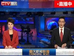 重庆卫视高清直播放送中