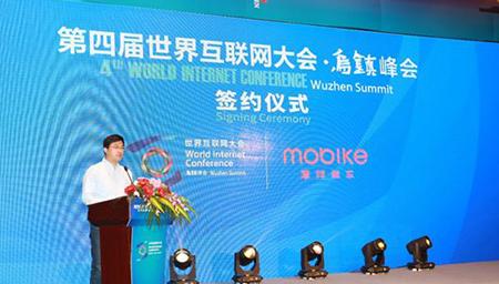 第四届世界互联网大会开幕