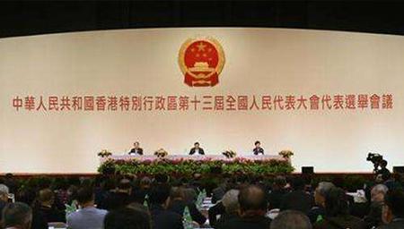 香港特区第十三届全国人大代表大会