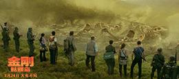 《金刚:骷髅岛》人类禁区预告惊心动魄