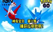 幻梦神奇宝贝模组生存P17:捕获拉帝欧斯!误打误撞!